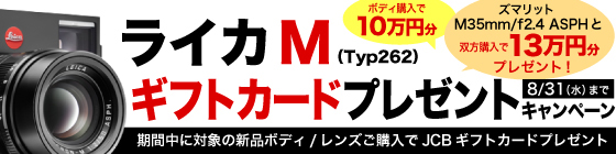 LEICA M(Typ262)ギフトカードプレゼントキャンペーン