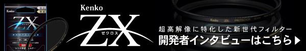 Kenko ZX(ゼクロス)開発者インタビューはこちら