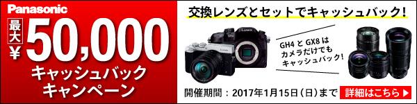 Panasonic『最大¥50,000-キャッシュバックキャンペーン』詳細はこちら