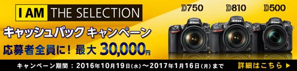 Nikon I AM THE SELECTION キャッシュバックキャンペーン 詳細はこちら