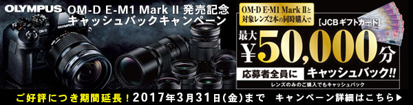 OLYMPSU OM-D E-M1 Mark II 発売記念 キャッシュバックキャンペーン 詳細はこちら