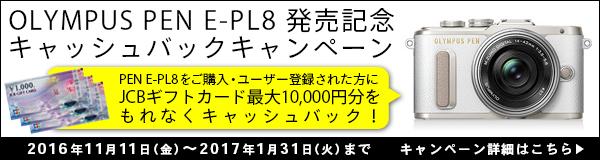 OLYMPUS PEN E-PL8 発売記念 キャッシュバックキャンペーン 詳細はこちら