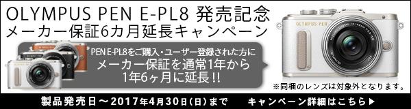 OLYMPUS PEN E-PL8 発売記念 メーカー保証6カ月延長キャンペーン 詳細はこちら