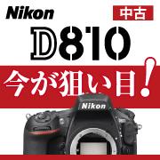 今がねらい目!Nikon D810