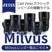 Carl Zeiss (カールツァイス) Milvus シリーズレンズ一覧はこちら