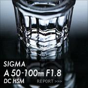 SIGMA A 50-100mm F1.8 DC HSM フォトプレビュー