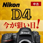 今がねらい目!Nikon D4