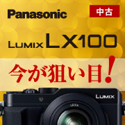 今がねらい目!Panasonic Lumix LX100