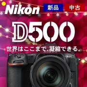 Nikon D500 好評発売中