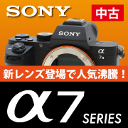 SONY α7シリーズ
