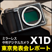 HASSELBLAD X1D発表会レポート