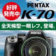 PENTAX K-70 好評発売中!