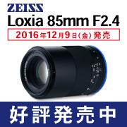 Carl Zeiss (カールツァイス) Loxia 85mm F2.4(ソニーE用/フルサイズ対応)好評発売中