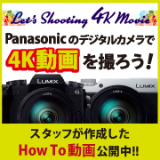 Panasonic 4k動画撮影対応カメラ Let's Shooting 4K Movie