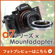 α7シリーズ×Mountadapter