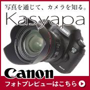 Canon フォトピュレビュー