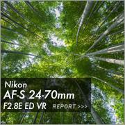 Nikon AF-S 24-70mm F2.8E ED VR フォトプレビュー