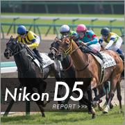 Nikon D5 フォトプレビュー