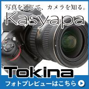 Tokina フォトプレビュー