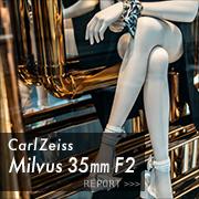 Carl Zeiss (カールツァイス)Milvus 35mm F2フォトプレビュー