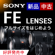 新品SONY FEレンズ