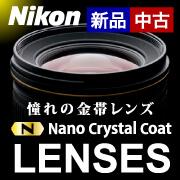 Nikon ナノクリスタルコートレンズ特集