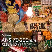 Nikon (ニコン) AF-S NIKKOR 70-200mm F2.8E FL ED VRフォトプレビュー