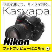 Nikon フォトプレビューはこちら