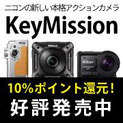 Nikon Keymission好評発売中