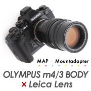 OLYMPUS m4/3 BODY × Leica Lens