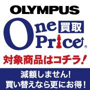 OLYMPUS ワンプラス買取対象商品