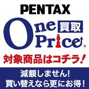 PENTAX ワンプライス買取