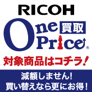 RICOH ワンプラス買取対象商品