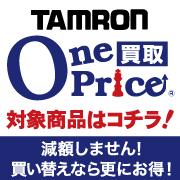 TAMRON ワンプライス買取対象商品はコチラ
