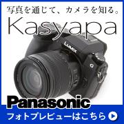 Panasonicフォトプレビュー