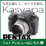 PENTAX フォトプレビュー