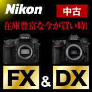 中古Nikonは今が買い時