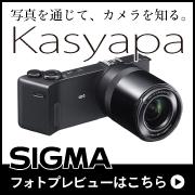 SIGMA フォトプレビュー