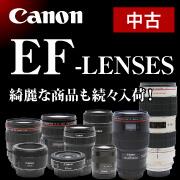 中古Canon EFレンズ