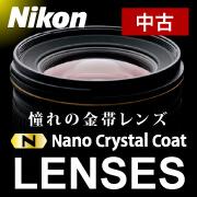 中古Nikon ナノクリスタルレンズ