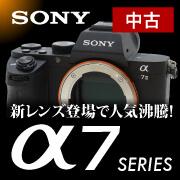 中古SONY α7シリーズボディ