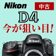 今が狙い目! Nikon D4