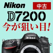 今が狙い目! Nikon D7200