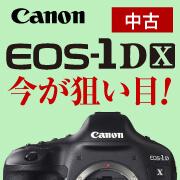 今が狙い目! Canon EOS-1DX