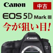 今が狙い目! Canon EOS 5D Mark III