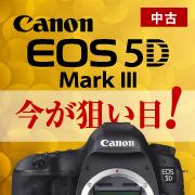 今がねらい目!Canon EOS 5D Mark III