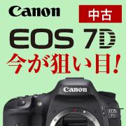 今が狙い目! Canon EOS 7D