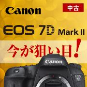 今がねらい目!Canon EOS 7D Mark II