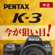 今がねらい目!PENTAX K-3