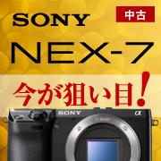 今がねらい目!SONY NEX-7